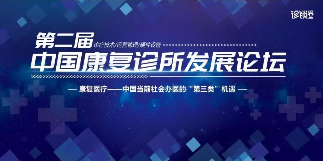 第二届中国康复诊所发展论坛