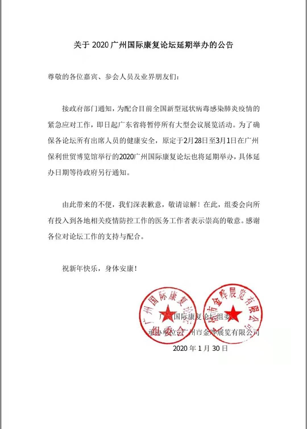 关于2020广州国际康复论坛延期举办的公告