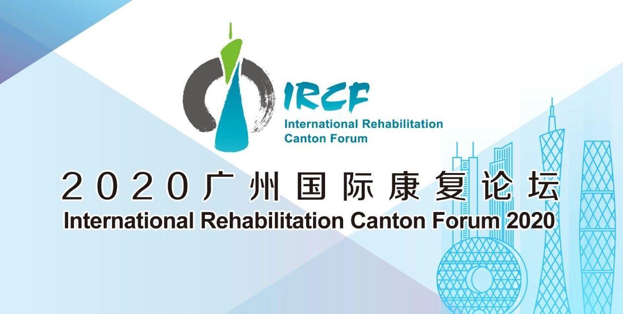 参会预登记,2020广州国际康复论坛最新通知