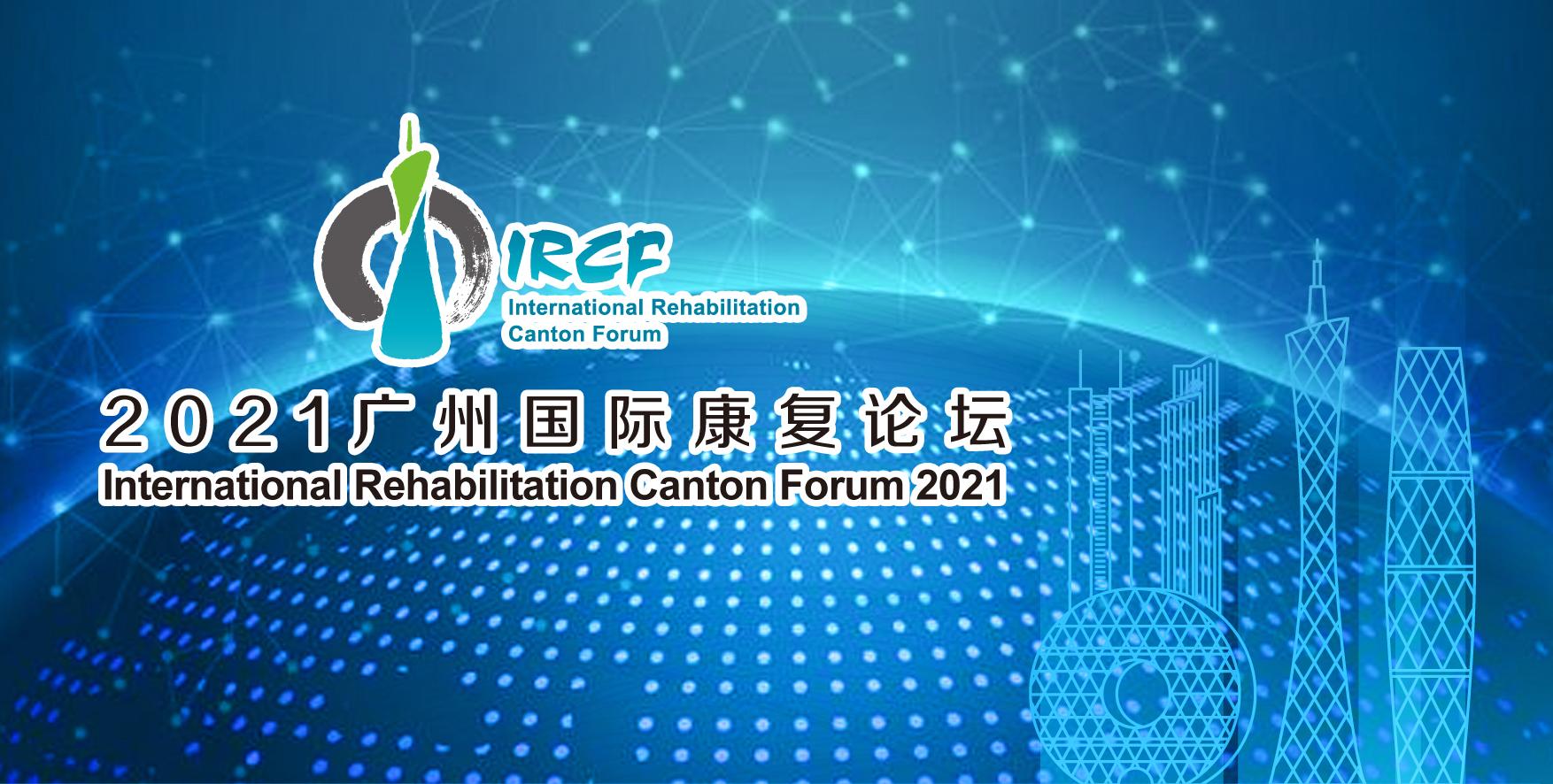 2021第八届广州国际康复论坛总体日程更新