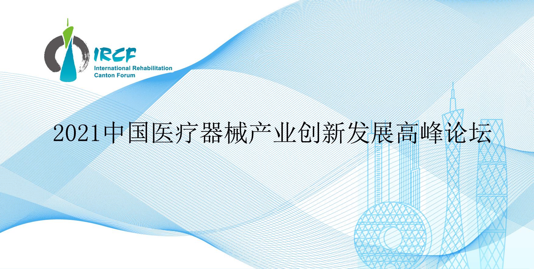 2021中国医疗器械产业创新发展高峰论坛暨医疗器械监管条例新规解读培训班通知
