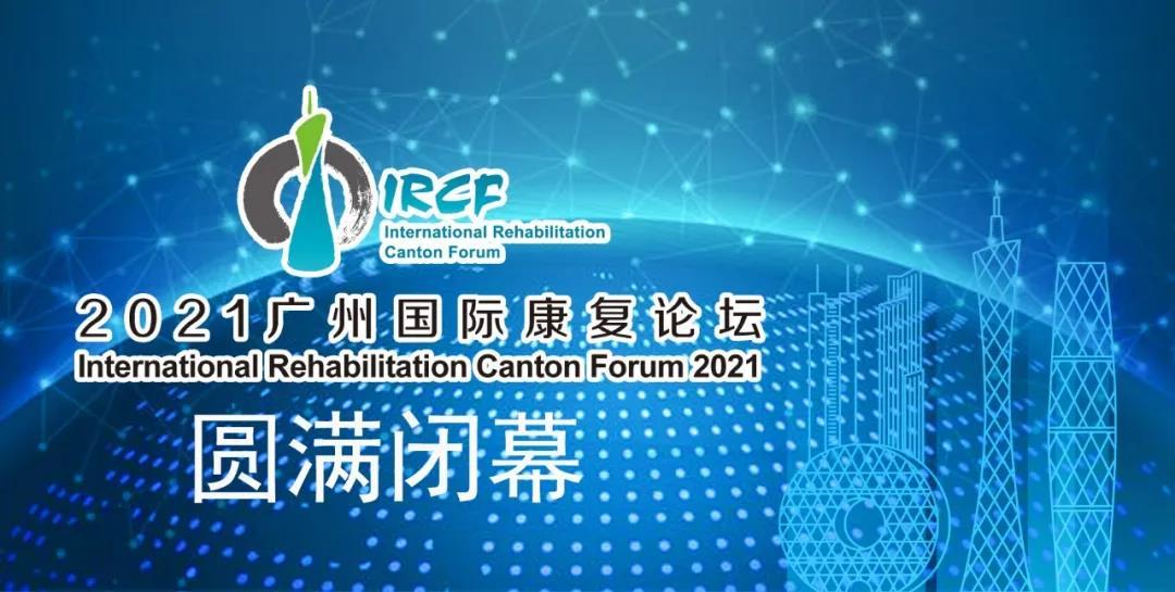2021第八届广州国际康复论坛第三天精彩回顾