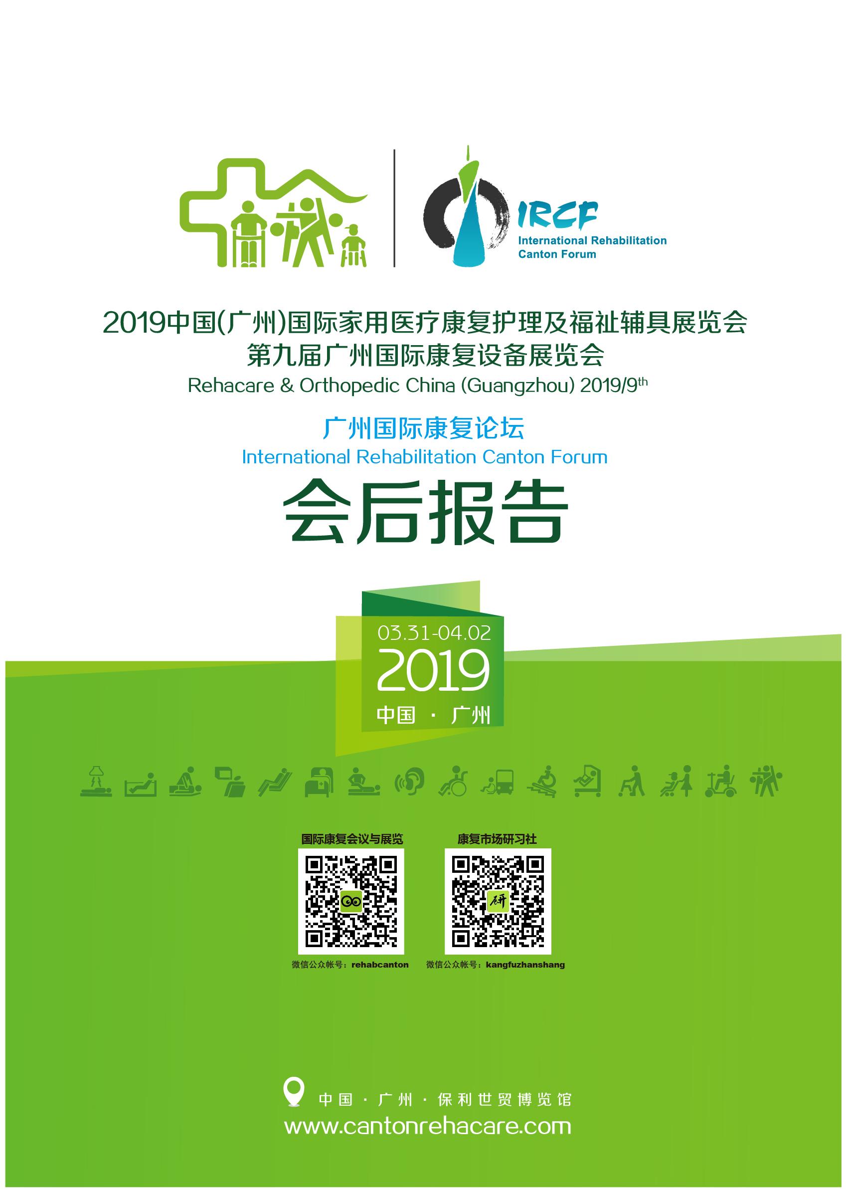 2019中国(广州)国际康复设备及福祉辅具展览会暨广州国际康复论坛总结报告