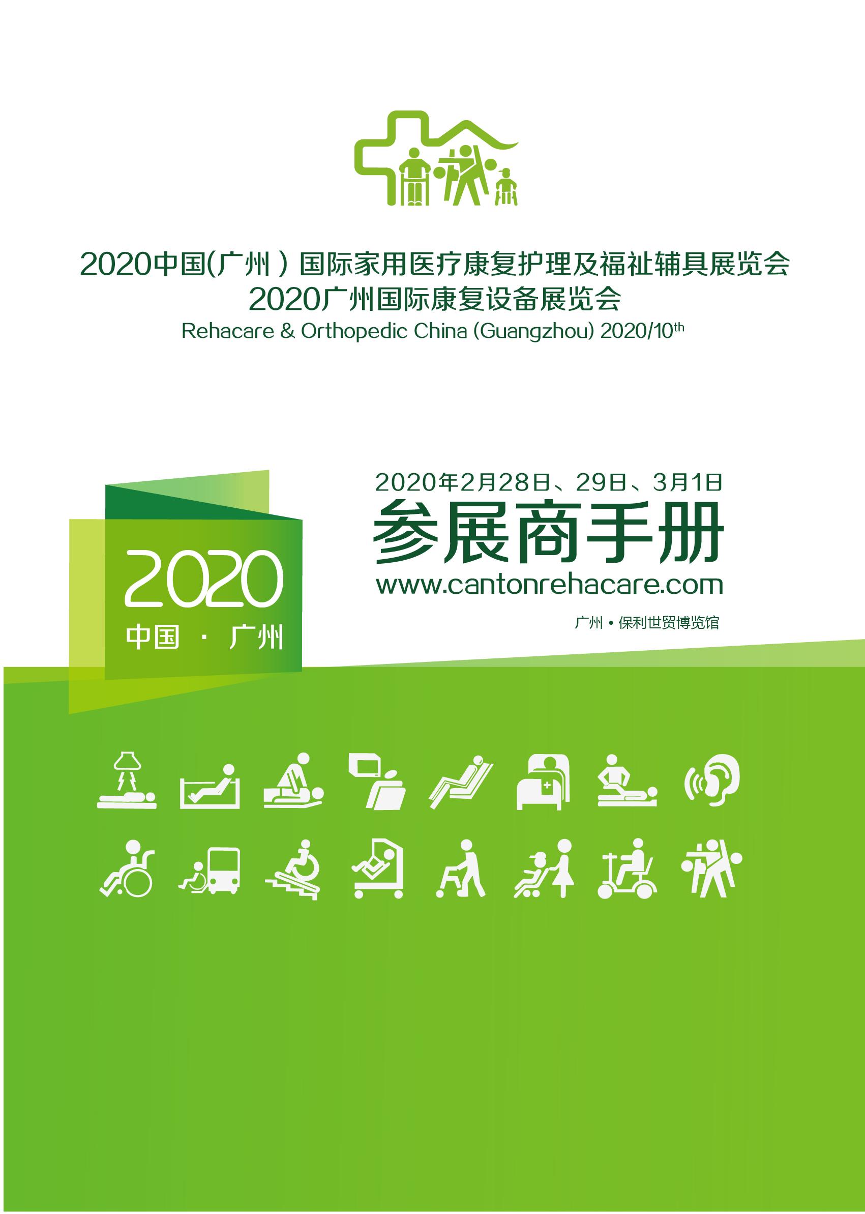 2020中国(广州)国际康复设备及福祉辅具展览会参展手册