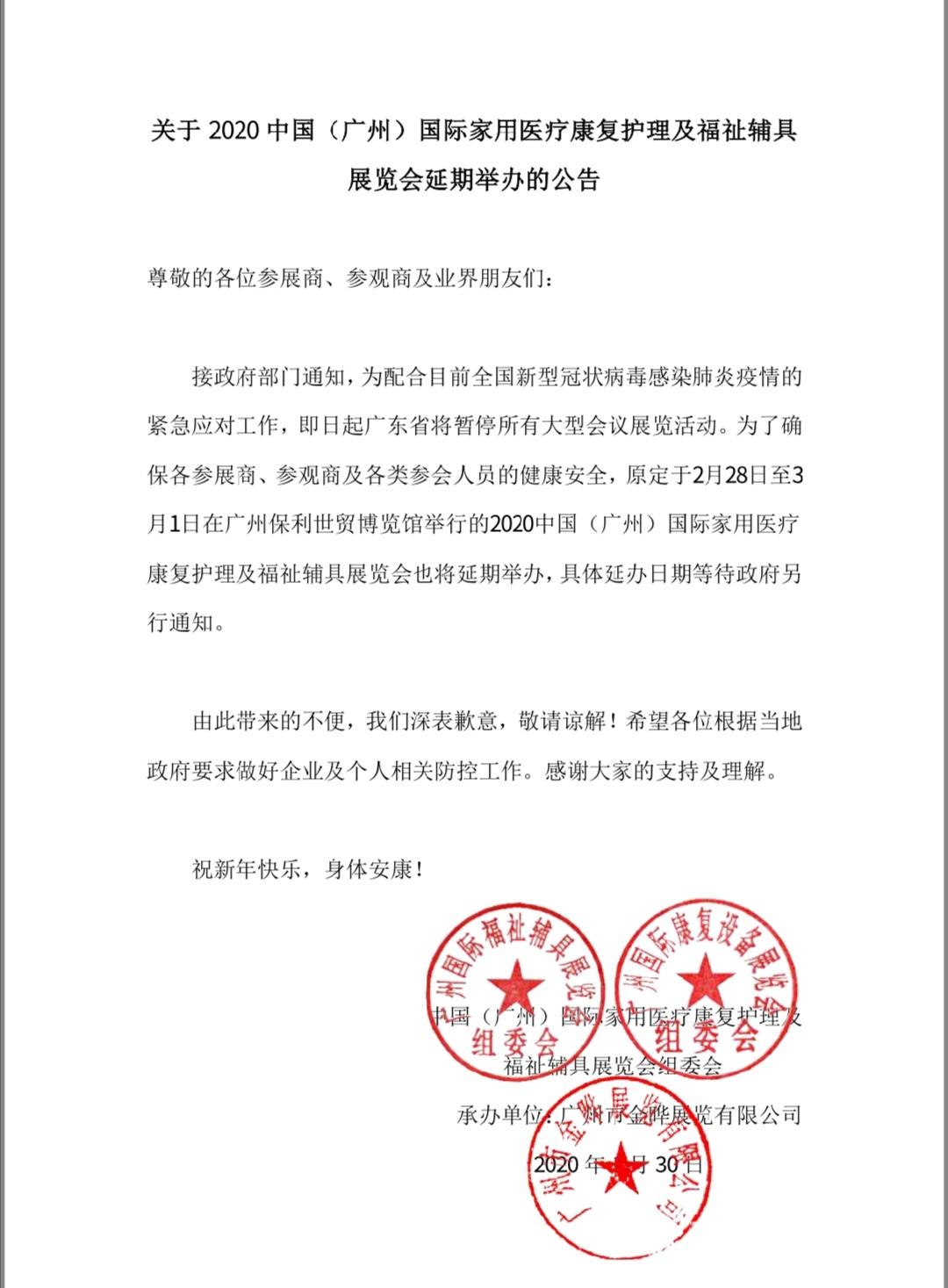 关于2020中国(广州)国际家用医疗康复护理及福祉辅具展览会延期举办的公告