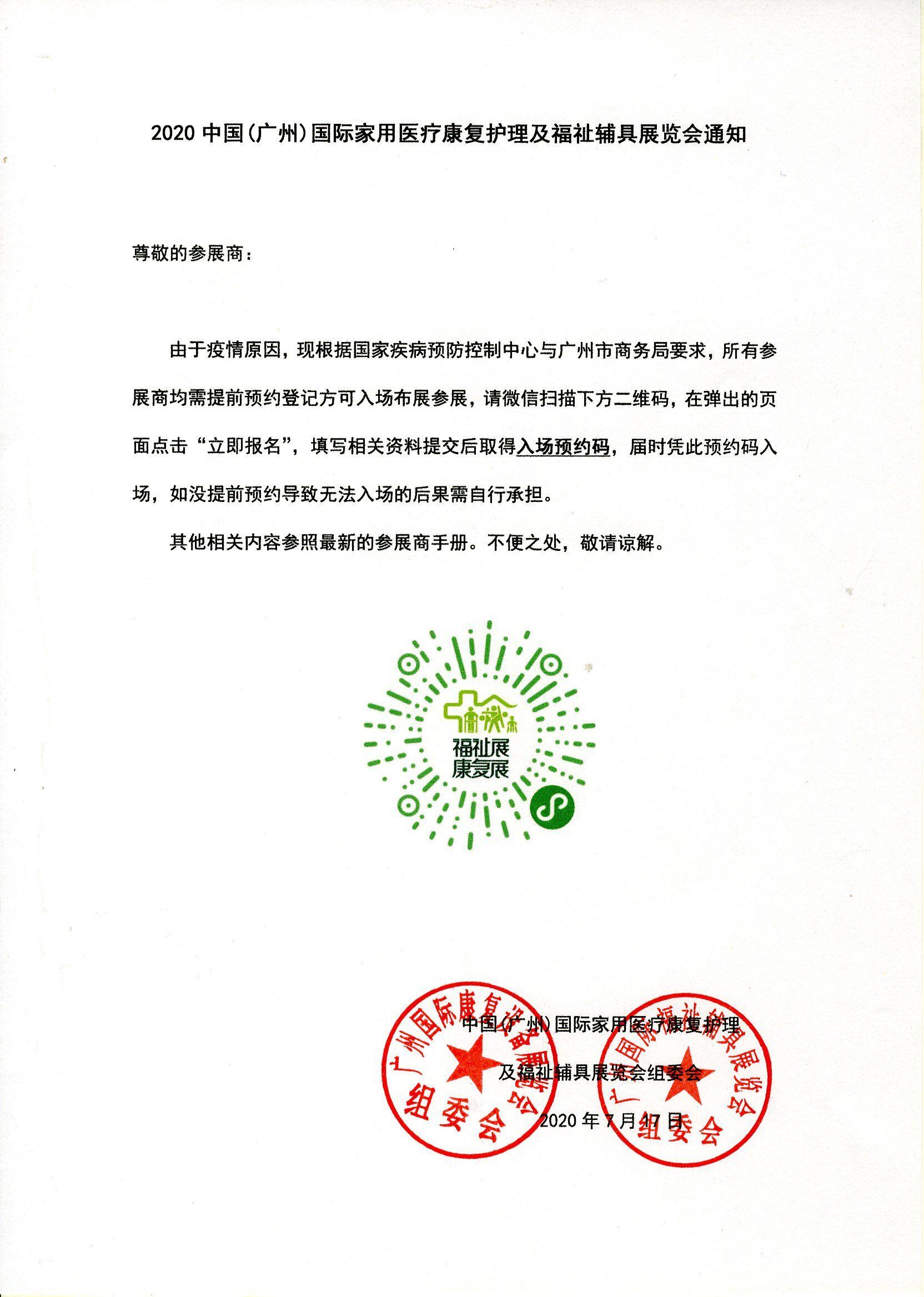 2020中国(广州)国际家用医疗康复护理及福祉辅具展览会通知