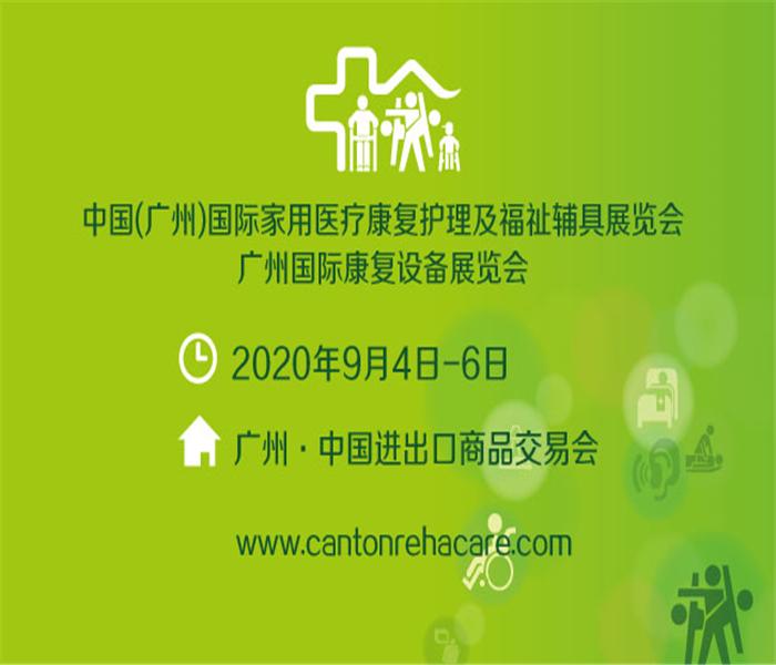 预登记有变动!2020广州国际必威体育登录彩票设备展览会参会预登记通知