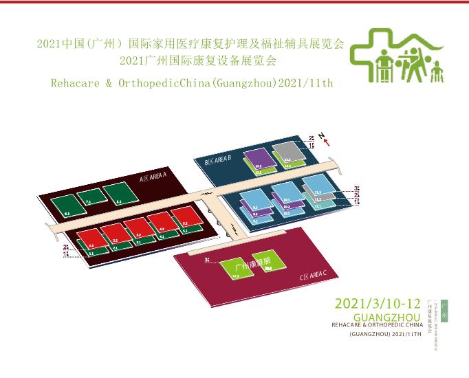 2021广州国际家用医疗康复护理及福祉辅具展览会-展商手册