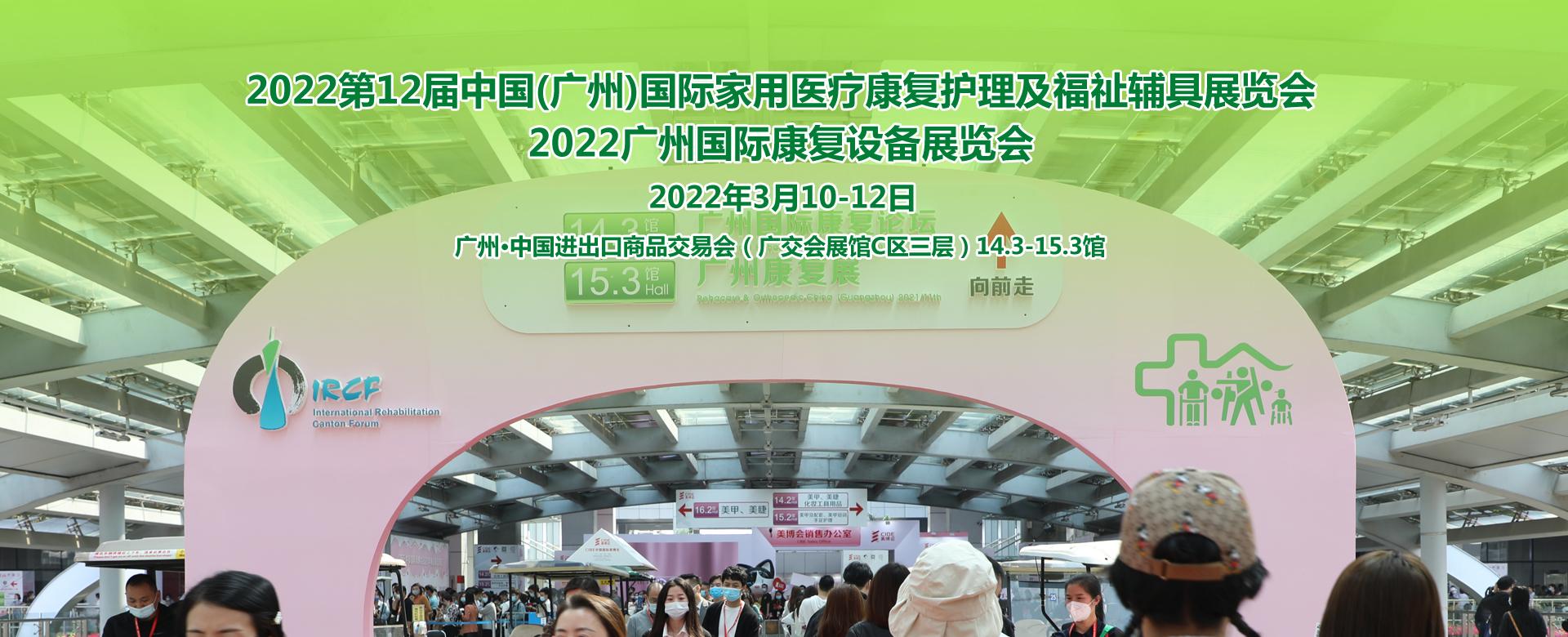 2022廣州國際康復展招商函